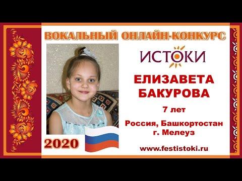 ЕЛИЗАВЕТА БАКУРОВА, 7 лет (Россия, Республика Башкортостан, г. Мелеуз).