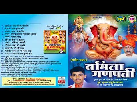 Gajar - Morya  Bappa  Ganraya  { Namila Ganpati - Sangeet Bhajan }