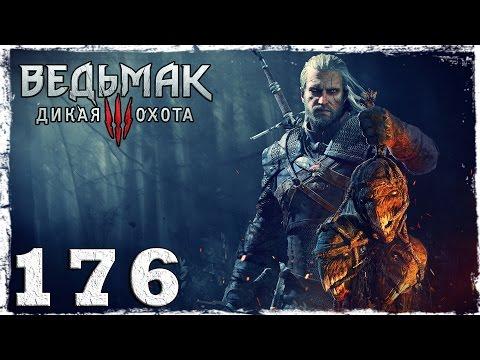 Смотреть прохождение игры [PS4] Witcher 3: Wild Hunt. #176: Настоящий ФИНАЛ.