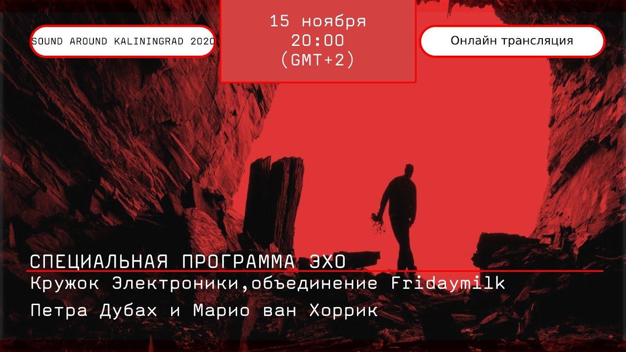 Специальная программа Эхо фестиваля Sound Around Kaliningrad