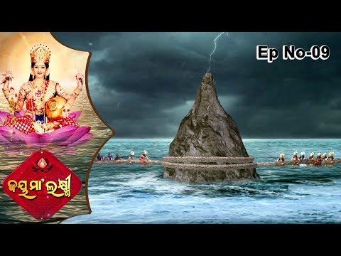 Jai Maa Laxmi | Odia Mythological & Devotional Serial | Full Ep 9 | ଅବାଧ୍ୟ ମେଘର କାରଣ କଣ