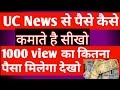 (hindi)how to earn money by open  uc news account all pros & cons..  || by technical boss
