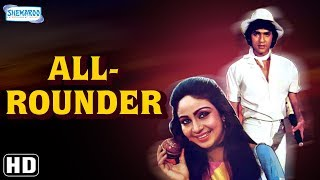 All Rounder (HD) HIndi Full Movie - Kumar Gaurav | Rati Agnihotri | Vinod Mehra | Shakti Kapoor