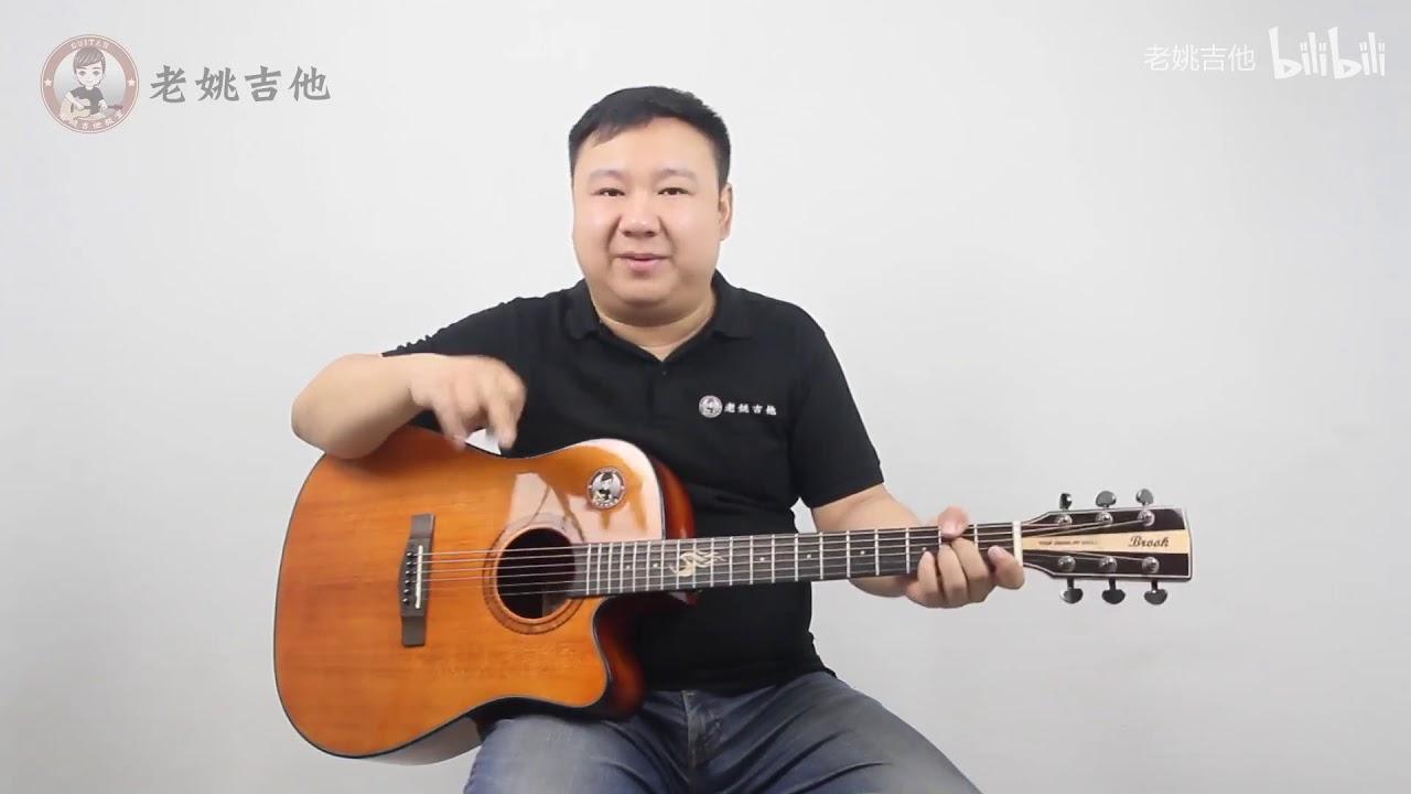 老姚吉他从零起步基础教学 (65) 《礼物》