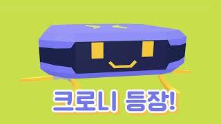 [코딩파티 01] 로봇 청소기 크로니의 두둥등장 !