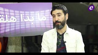 وسام صباغ يوضح ما حصل بينه وبين وسام حنا وهكذا وصف ماغي بو غصن
