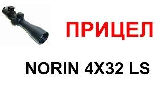 Приціл Norin 4x32 LS