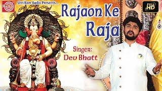 राजाओं के राजा   Dev Bhatt   Rajaon Ke Raja   New Ganpati Song 2018   Full HD