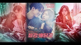 Strongest Delivery Man eng sub