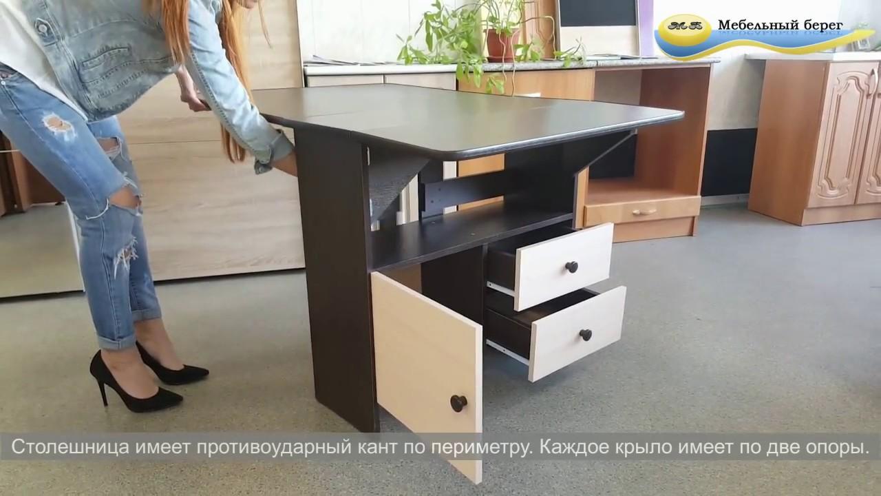 Стол книжка - YouTube