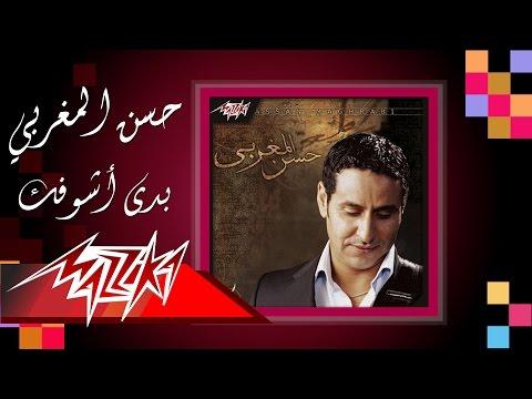Baddy Ashofak - Hassan El Maghraby بدى أشوفك - حسن المغربي