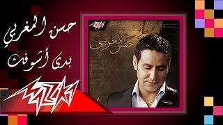 Baddy Ashofak - Hassan El Maghraby ??? ????? - ??? ???????