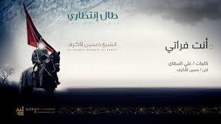 أنت فراتي | الشيخ حسين الأكرف