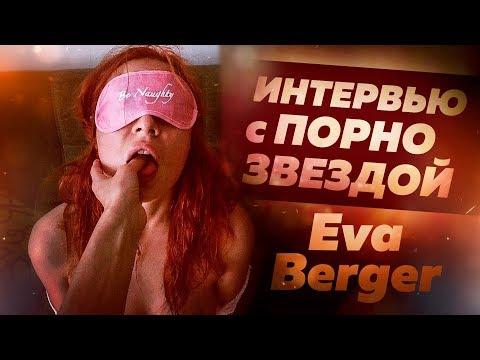 ИНТЕРВЬЮ С ПОРНОЗВЕЗДОЙ [Eva Berger]