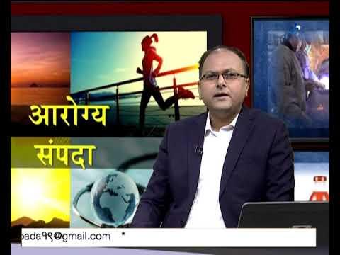 Dr.Shekhar Pradhan - Aarogya Sampada (Live) - सोरायसिस लक्षण आणि उपचार 18.03.2019