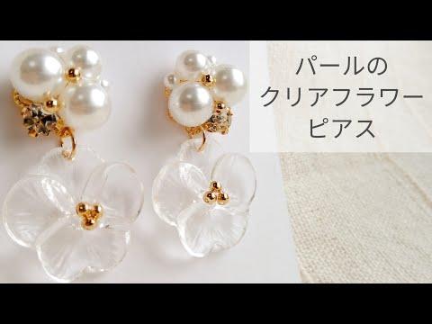 UVレジン簡単♡フラワーピアス 作り方 resin flower