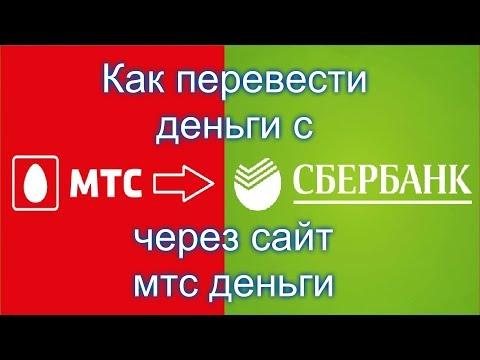Как перевести деньги с телефона на карту сбербанка мтс через сайт мтс деньги