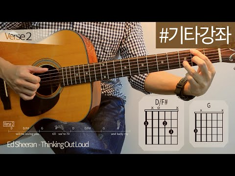 [TUTORIAL] Thinking Out Loud - Ed Sheeran | 기타 강좌, Guitar Cover, Lesson, Chords