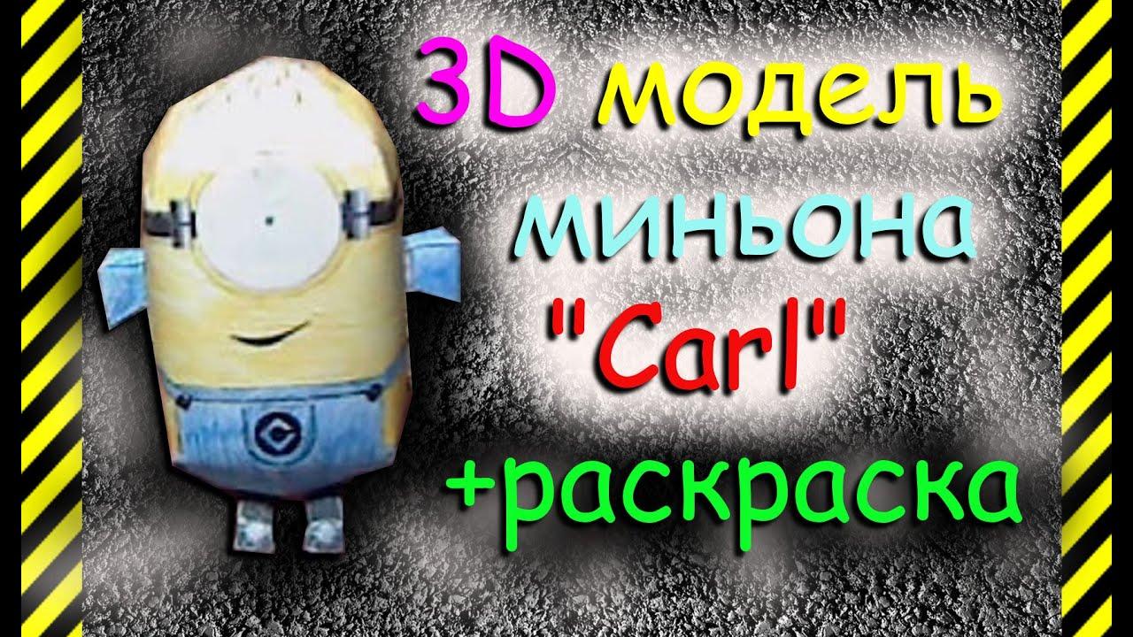 Как сделать миньона Carl из бумаги. 3D модель + игрушка ...