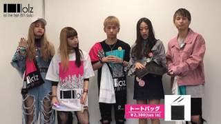 【lol live tour 2017 -lolz-】オフィシャルグッズをメンバーが紹介! ☆...