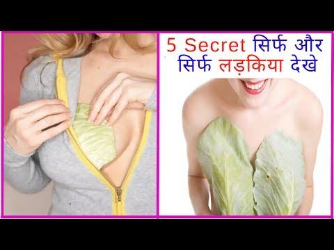 5 Secret Tips सिर्फ लड़कियों के लिए, लड़के भूल कर भी नहीं देखे | Private Beauty Tips for Girls