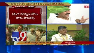 AP special status politics by YCP & TDP - TV9 Today