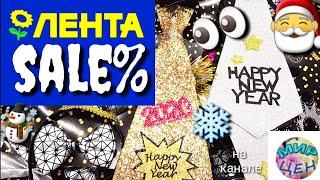 гипермаркет ЛЕНТА  Неожиданная находка! Скидки  Новый Год  2019 ОБЗОР товаров