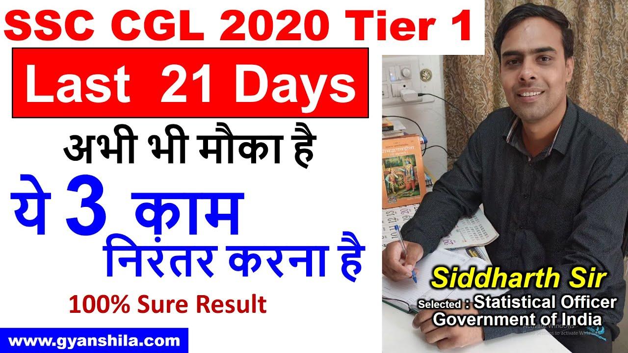 Download Last 21 Days - SSC CGL 2020 Tier 1 - Strategy - MUST WATCH - Siddharth Sir -gyanSHiLA