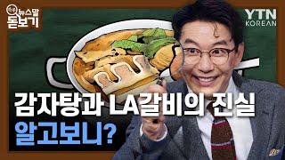 감자탕과 LA갈비의 진실… 알고보니? [쏙쏙 뉴스말 돋보기] / YTN KOREAN