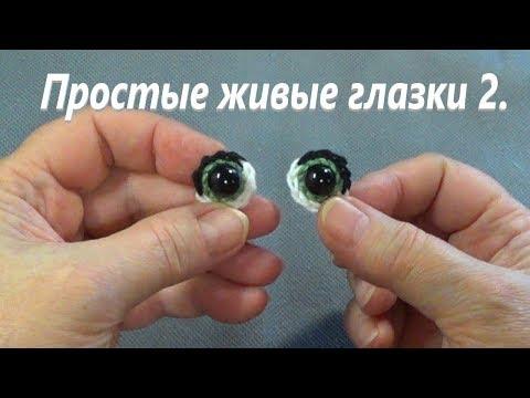 Как крючком связать глазки