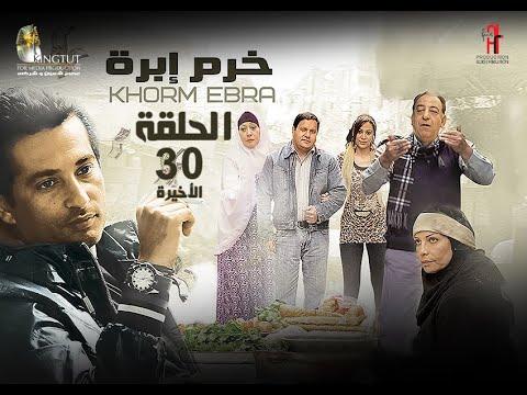 مسلسل خرم أبرة الحلقة ( 30) بطولةعمرو سعد -سوسن بدر thumbnail