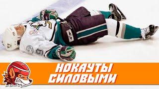 ЛУЧШИЕ НОКАУТЫ ПОСЛЕ СИЛОВЫХ В НХЛ
