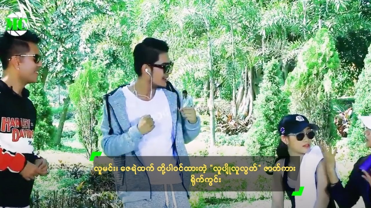 """Lu Min and Zay Ye Htet Starring Together in """"Bachelor - Single"""" Movie - YouTube"""