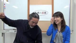 札幌人図鑑 結城幸司さん 2