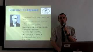 Лекция: «Казахстан в период реформ Н.С. Хрущёва (1953-1964 г). «Оттепель».