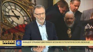 Михеев о «старике» Ассанже, предвыборной фуре-убийце и «наркотиках» Зеленского