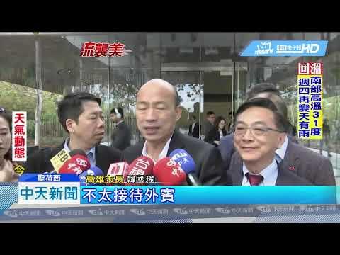20190417中天新聞 連訪三高科技巨擘 韓國瑜拚經濟鐵人行程