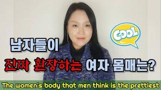 남자들이 가장 매력적으로 느끼는 여자 몸매   The …