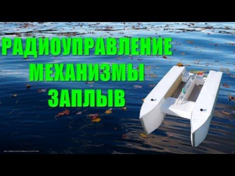 Как изготовить кораблик для завоза прикормки» Кораблик для завоза прикормки своими руками корпус