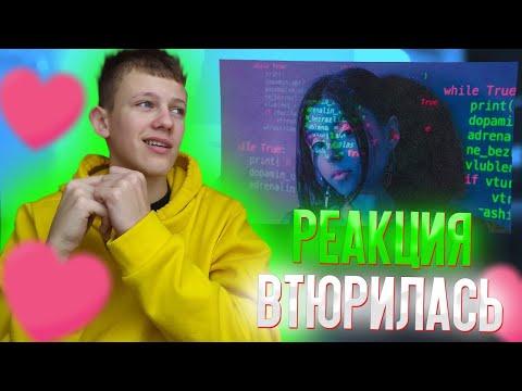 Реакция на Дора - Втюрилась (Премьера клипа 2021)
