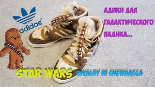 Adidas Star Wars Rivalry Hi Chewbacca!!!