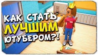 YOUTUBERS LIFE: Как стать ТОП-Ютубером?!