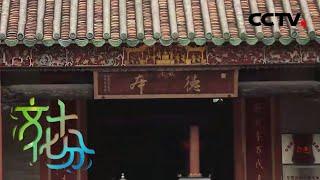 走进东莞黎氏大宗祠 体验中华民族的孝道文化 | CCTV「文化十分」20210406 - YouTube