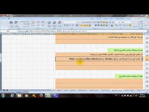 كيف تكتب خطة عمل 2