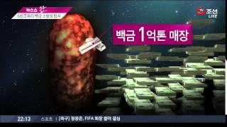 6000조원 금덩어리 소행성 근접