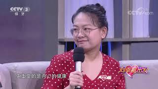 [向幸福出发]残障姐妹心怀希望 互帮互助共创事业| CCTV综艺 - YouTube