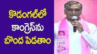 Harish Rao Slams Congress Party for Alliance with TDP   Telangana Elections    Great Telangana TV