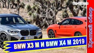 Авто обзор - BMW X3 M И BMW X4 M 2019 ЗАРЯЖЕННЫЕ ВЕРСИИ БМВ Х3 И БМВ Х4