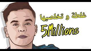 Chichi EL Khaloui - غلطة و تخلصيها - ( Paroles-Officiel ) / شيشي الخلوي