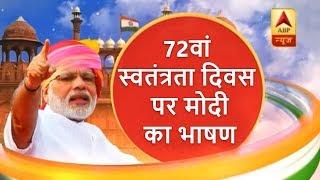 आज देश मना रहा है 72वां स्वतंत्रता दिवस, देखिए- PM मोदी के भाषण में किन मुद्दों का जिक्र हो सकता है